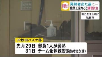 県内初のクラスターでJR東日本秋田支社が説明 秋田