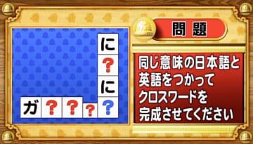 <『脳ベルSHOW』クイズ>同じ意味を持つ日本語と英語でクロスワードを完成させよ!