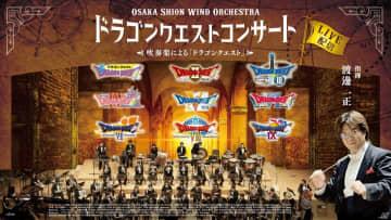 吹奏楽による「ドラゴンクエストコンサートIV・V・VI」無観客LIVEは8月9日15時より配信
