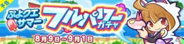 「ぷよぷよ!!クエスト」フルパワースキルを持った「わだつみのレベッカ」が新登場!「ぷよクエサマーフルパワーガチャ」が8月9日より開催