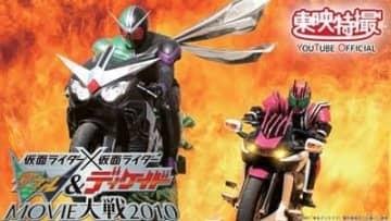 『仮面ライダー×仮面ライダー W&ディケイドMOVIE大戦2010』が期間限定で無料初配信