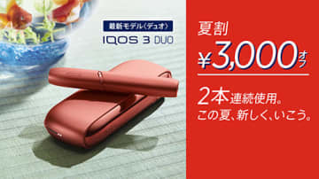 "IQOSの""夏割""は本日まで! 最新モデルが3000円オフ"