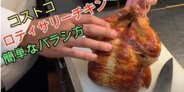 丸ごと1羽700円!コストコ「ロティサリーチキン」の切り分けをプロが伝授【動画】