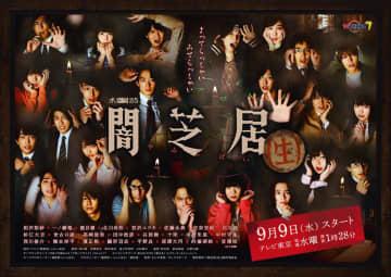 人気ホラーアニメ『闇芝居』、実写ドラマ化! 2.5次元俳優&アイドル24名集結
