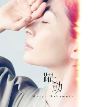 坂本真綾「躍動」が配信限定シングルとして8/11リリース。『FGO』第2部後期主題歌