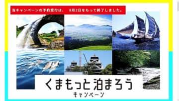 熊本県の宿泊補助、利用は想定の半数以下 豪雨、コロナ響く