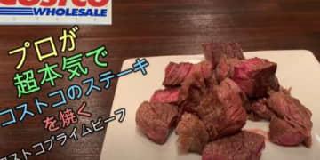 肉質やわらか&味は段違い!コストコの肩ロースステーキが圧倒的コスパ【動画】
