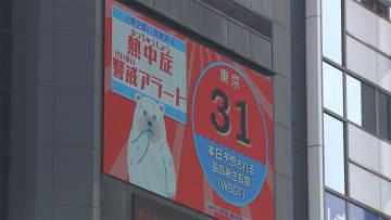 """列島38度超え 熱中症も 関東は""""警戒アラート"""""""