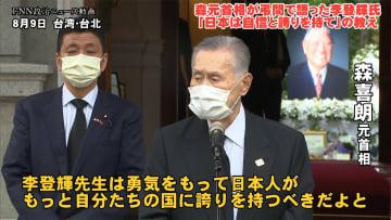 「日本に自信と誇りを持てと言ってくれた」台湾・李登輝氏へ森元首相の感謝の言葉 来日時には中国の反対も