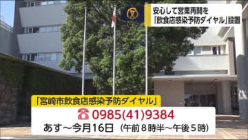 宮崎市「飲食店感染予防ダイヤル」11日から 画像