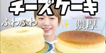 しっとり&ふわふわ感が最高!グルテンフリーの米粉チーズケーキをお取り寄せ【動画】