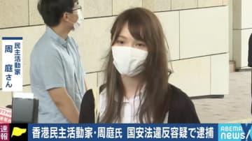 香港の民主活動家・周庭氏を逮捕 国家安全維持法違反の疑い 画像