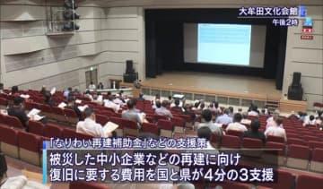 豪雨災害の復旧に向けて 大牟田市で支援説明会 画像