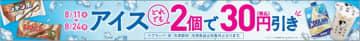 ファミマがアイスのセールをスタート! - どれでも2個で30円引き 画像