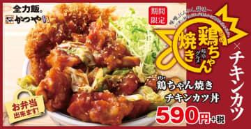 かつや、「鶏ちゃん焼きチキンカツ」を発売 - 岐阜のご当地グルメをアレンジ! 画像