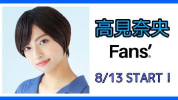 高見奈央、Fans'でファンクラブ開設 「ファンのみなさんとの距離を0cmにしたい」