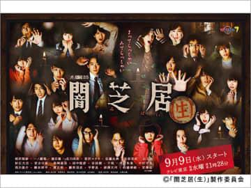国内外で人気のホラーアニメ「闇芝居」が実写化。2.5次元俳優や人気アイドル24人が出演