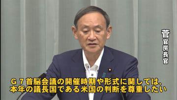 「米国の判断を尊重」と菅官房長官 トランプ氏「G7は大統領選後」