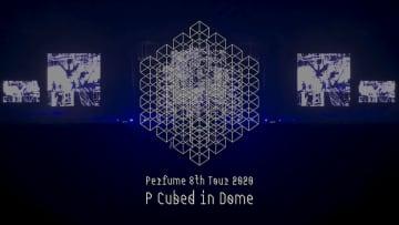 Perfume ドームツアー映像商品のダイジェスト映像を公開