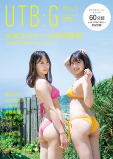 本日発売!永尾まりや&大和田南那「UTB: G」で爽やかな水着姿を披露