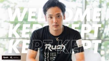 Rush Gaming、「大乱闘スマッシュブラザーズ SPECIAL」などで活躍するkept選手と専属マネジメント契約を締結