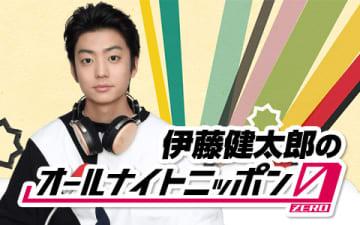 伊藤健太郎『ANN0』一夜限りの復活&番組DVD第2弾が発売!「何でも急なんだよこの番組(笑)」