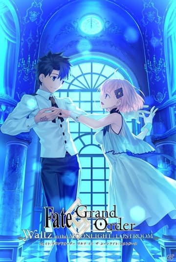 「Fate/Grand Order Waltz in the MOONLIGHT/LOSTROOM」が先着55万DL限定で無料配信
