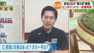 吉村知事「ミナミ休業要請の延長は考えていない」