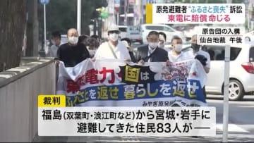 """""""ふるさと喪失""""東電に賠償命じる 国の責任認めず 仙台地裁"""