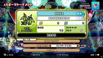 「太鼓の達人 Nintendo Switchば~じょん!」の新オンライン対戦モード「eスポーツトーナメント」が8月19日に配信決定!