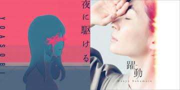 【moraアニソンTOP10】YOASOBIが全曲同時ランクイン達成! 坂本真綾の『FGO』新主題歌もリリース!