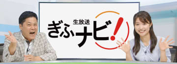 「SKE48のおねだりギフト」では、美濃和紙を使ったハーバリウム製作を体験!10月23日(金)『生放送ぎふナビ!』《テレビ 午後8:00》