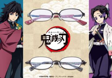 「鬼滅の刃」善逸、伊之助、義勇、しのぶらイメージの眼鏡が登場! これをかけてもゲスメガネにはなるな…!?