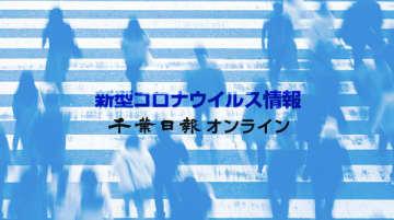 【速報】新型コロナ、千葉県内34人感染 累計2258人に
