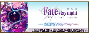 「Fate/Grand Order」にて「劇場版『Fate/stay night [Heaven's Feel]』III.spring song」公開記念キャンペーンが開催!