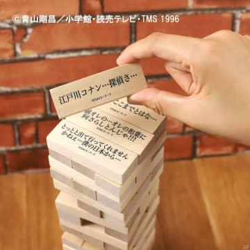 「名探偵コナン」に登場する名台詞を54点したバランスゲームが発売決定!