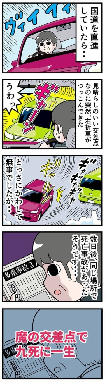 ドライブでゾッとした話 第12回 [本怖] 突然の右折車両