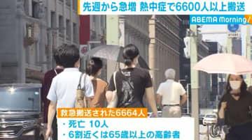 「暑い場所ではマスクをはずして」 熱中症での救急搬送6600人超えで消防庁が呼びかけ