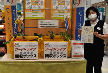 イトーヨーカドー横浜別所店 寄付で食品ロス防ぐ 「フードドライブ」を常設