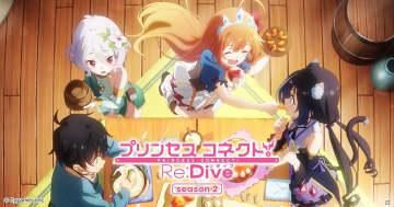 アニメ「プリンセスコネクト!Re:Dive Season 2」制作決定!ティザービジュアル・ティザーPV公開