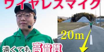 Web会議を高音質に!KIMAFUNのワイヤレスマイクセットがイチオシ【動画】
