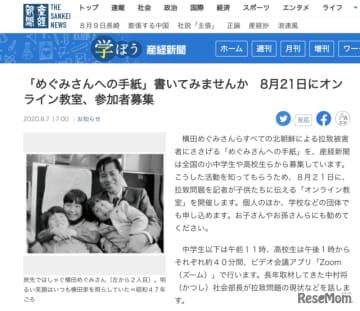 北朝鮮拉致問題を考えるオンライン教室8/21…めぐみさんへの手紙募集