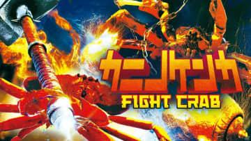 Switch版「カニノケンカ -Fight Crab-」のWEB限定CM第1弾が公開!公式Twitterでプレゼントキャンペーン開催も