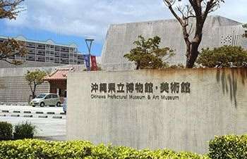 コロナ緊急事態で休館続々 沖縄県立博物館・美術館、平和祈念資料館も