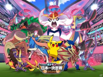 「ポケモン日本一決定戦2020 王者決定戦」が8月22日に配信決定!「PJCS2019」チャンピオンのポケモンプレゼントも