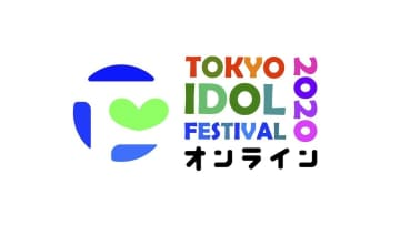<TIF オンライン 2020>出演第3弾に、AKB48、AKB48 Team8、HKT48、STU48!