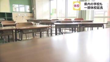 緊急事態宣言延長 沖縄県内の学校の対応