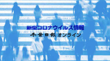 【速報】千葉県で新たに51人感染、1人死亡 同じ飛行機の搭乗客も