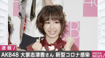 AKB48大家志津香が新型コロナウイルスに感染