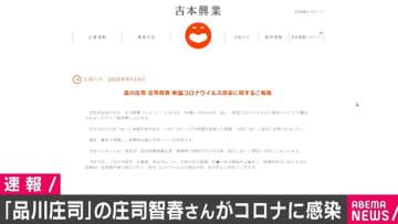 庄司智春、新型コロナに感染 藤本美貴「私と子供達は症状もなく元気」ブログで報告